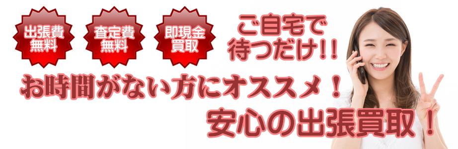 福岡市内iPhone出張買取専門店