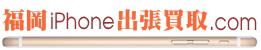 福岡市内iPhone出張買取・中古iPhone,壊れたiPhone,iPadの出張買取は,出張費無料・iPhone高価買取専門店の福岡iPhone出張買取ドットコムまで!