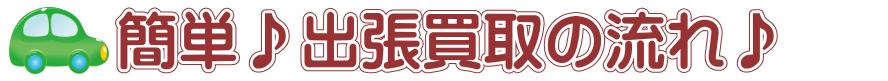 福岡iPhone出張買取の流れ
