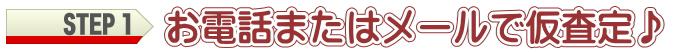 福岡iPhone出張買取ドットコムstep1