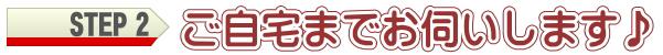 福岡iPhone出張買取ドットコムstep2