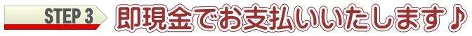 福岡iPhone出張買取ドットコムstep3