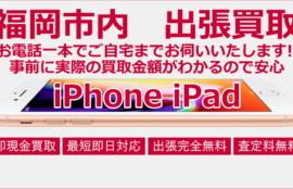 福岡iphone出張買取ドットコム・福岡市内・市内近郊出張買取